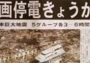 Le prime pagine dei giornali giapponesi