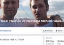 Facebook ha censurato una pagina degli oppositori di Putin