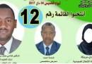 Le donne senza faccia sui manifesti elettorali algerini