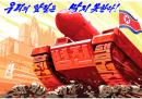 Sui poster la Corea del Nord ha già vinto
